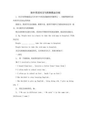 初中英语同义句转换精品分析.doc