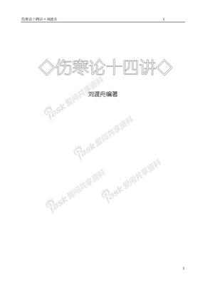 中医-劉渡舟 傷寒論十四講.doc