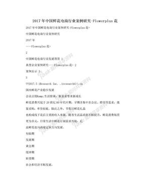 2017年中国鲜花电商行业案例研究-Flowerplus花.doc