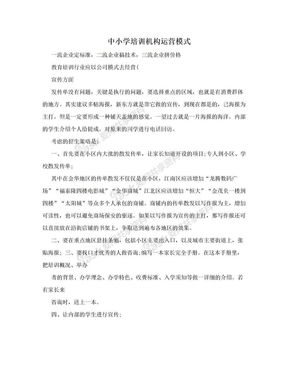 中小学培训机构运营模式.doc