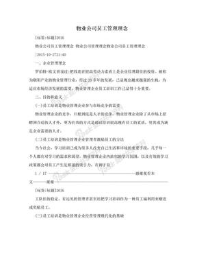 物业公司员工管理理念.doc