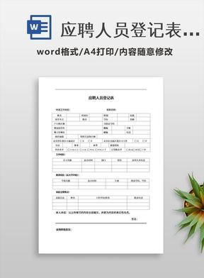 应聘人员登记表(优质)