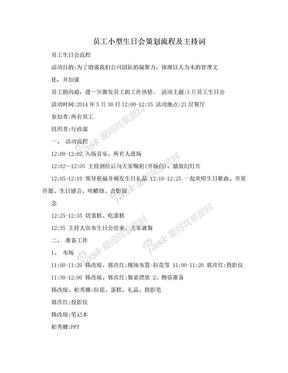 员工小型生日会策划流程及主持词.doc