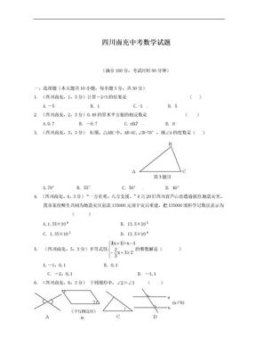 2019-2020年最新四川省南充市中考数学仿真模拟试题及答案解析.doc