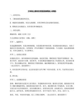 三年级上册综合实践活动教案(人教版).docx