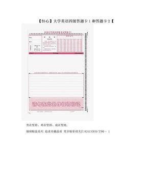 【恒心】大学英语四级答题卡1和答题卡2【.doc