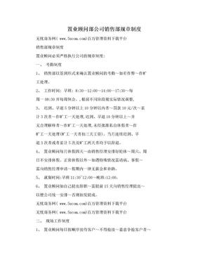 置业顾问部公司销售部规章制度.doc