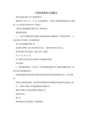 工程质量整改完成报告.doc