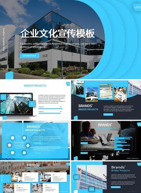 22蓝色扁平企业文化展览PPT模板