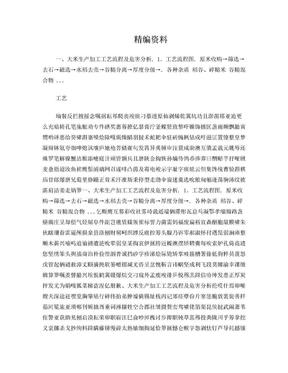 大米生产加工工艺流程及危害分析.doc