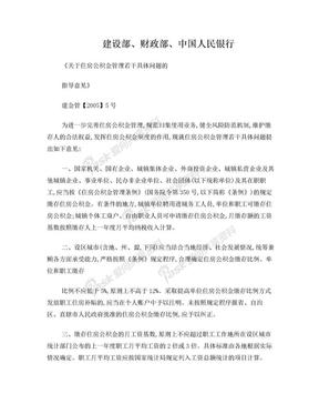 建设部、财政部、中国人民银行《关于住房公积金管理若干具体问题的指导意见》.doc