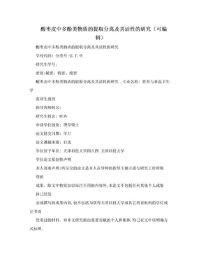 酸枣皮中多酚类物质的提取分离及其活性的研究(可编辑).doc