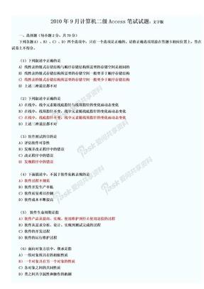 计算机等级考试二级Access笔试试题历年真题word版(2007年9月-2010年9月).doc