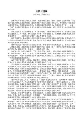 宗萨钦哲仁波切开示--出离与虔诚.pdf