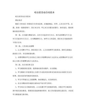 哈尔滨劳动合同范本.doc