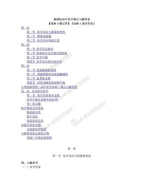 高二化学选修4课后习题 参考答案(全).doc