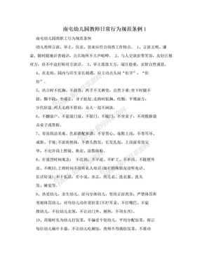 南屯幼儿园教师日常行为规范条例1.doc