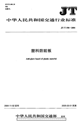 JT T 598-2004 塑料防眩板.pdf