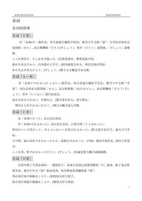 新日语能力测试语法总结.doc