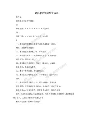 建筑业企业资质申请表.doc