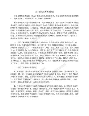 关于农民工的调查报告.docx