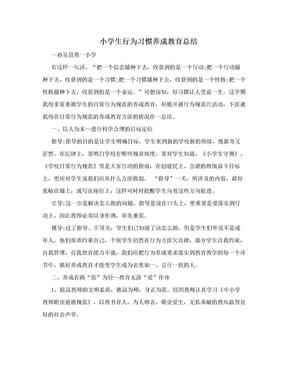 小学生行为习惯养成教育总结.doc