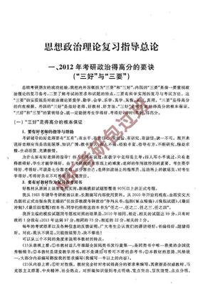 2012任汝芬序列一(要点精编).pdf