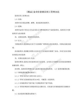 [精品]金奇仕促销员用工管理办法.doc