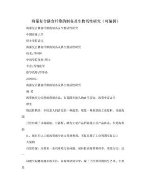 海藻复合膳食纤维的制备及生物活性研究(可编辑).doc