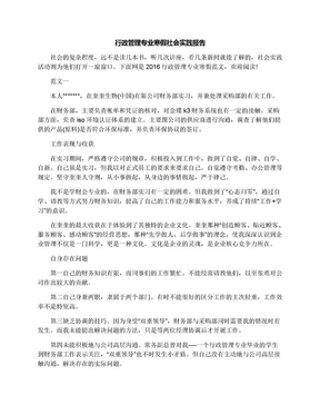 行政管理专业寒假社会实践报告.docx