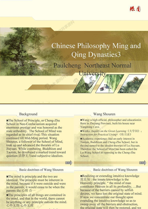 Chinese Philosophy Ming and Qing Dynasties.ppt