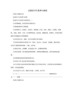 足浴店卫生条理与制度.doc