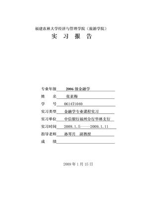 商业银行课程实习论文.doc