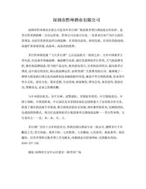 深圳白酒招商 珠海白酒招商 湛江白酒招商 惠州白酒招商 韶关白酒招商.doc