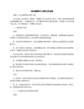 幼儿园教师个人教学工作总结.docx
