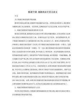 暖通空调 地源热泵中英文论文.doc