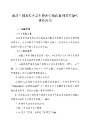 南昌市国家税务局财税库银横向联网系统操作业务流程.doc