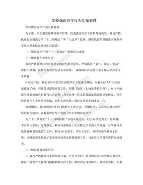 学校规范办学行为汇报材料.doc