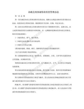 市政公用事业特许经营管理办法.doc