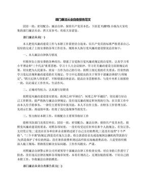 部门廉洁从业自查报告范文.docx