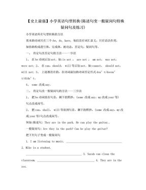 【史上最强】小学英语句型转换(陈述句变一般疑问句特殊疑问句及练习).doc