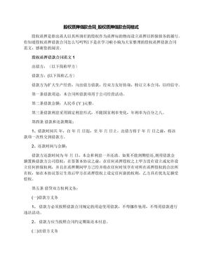 股权质押借款合同_股权质押借款合同格式.docx