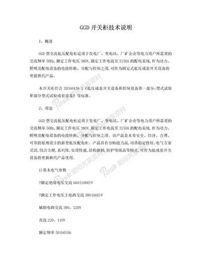 GGD开关柜技术说明.doc