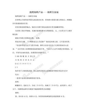 烧烤海鲜产品——海鲜全家福.doc