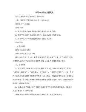 初中心理健康教案.doc