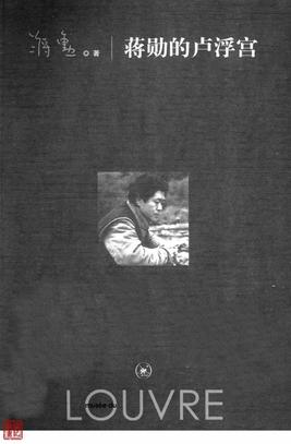 [蒋勋的卢浮宫].蒋勋.清晰扫描版.pdf