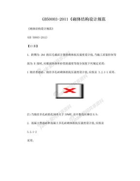 砌体结构设计规范(GB50003-2011).doc