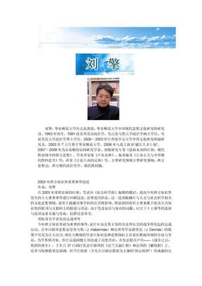 刘擎:【西方知识界重要事件综述 系列】(2003-2010).doc