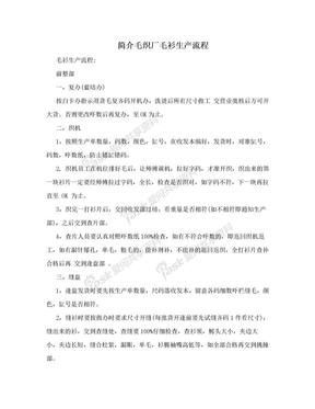 简介毛织厂毛衫生产流程.doc