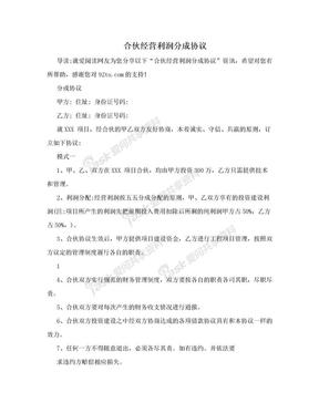 合伙经营利润分成协议.doc